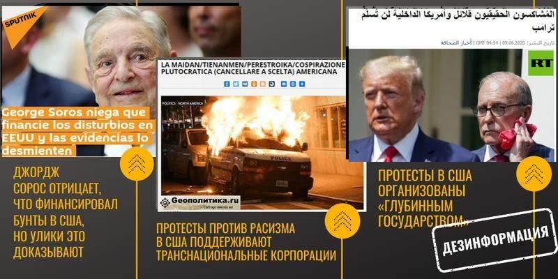 Обзор дезинформации пропагандистских СМИ – 29.06.2020