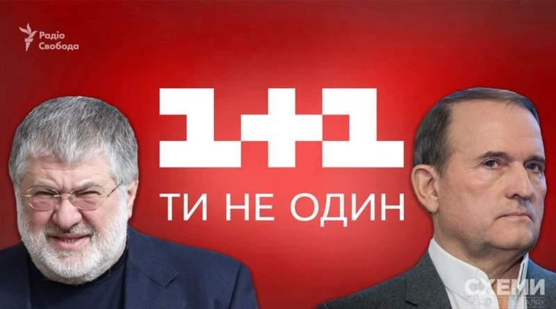 «1+1» – це «Коломойський + Медведчук»