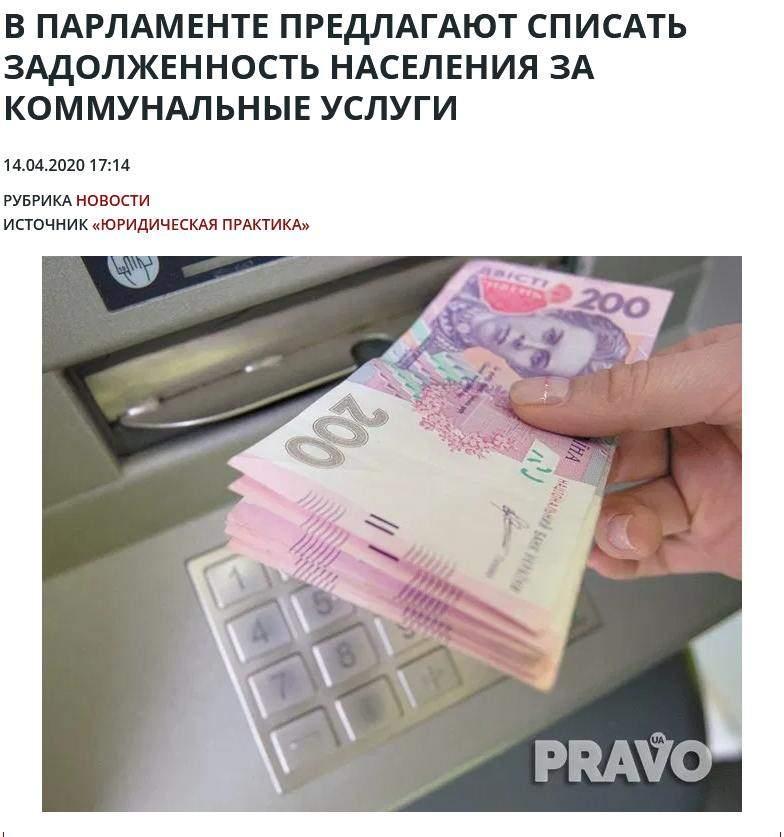 Пусть платит тот, кто «побоялся» не платить