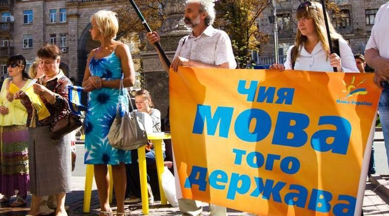 Зупинити наступ на українську мову та інформаційний простір!