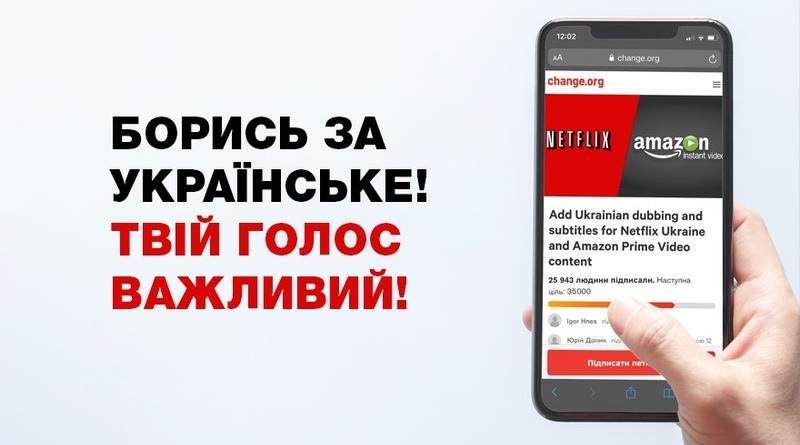 Петро Порошенко закликав підписати петицію за українські субтитри на платформах Netflix та Amazon