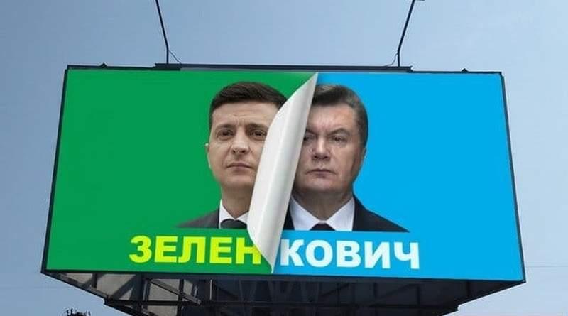 Зеленський. Стопами Януковича