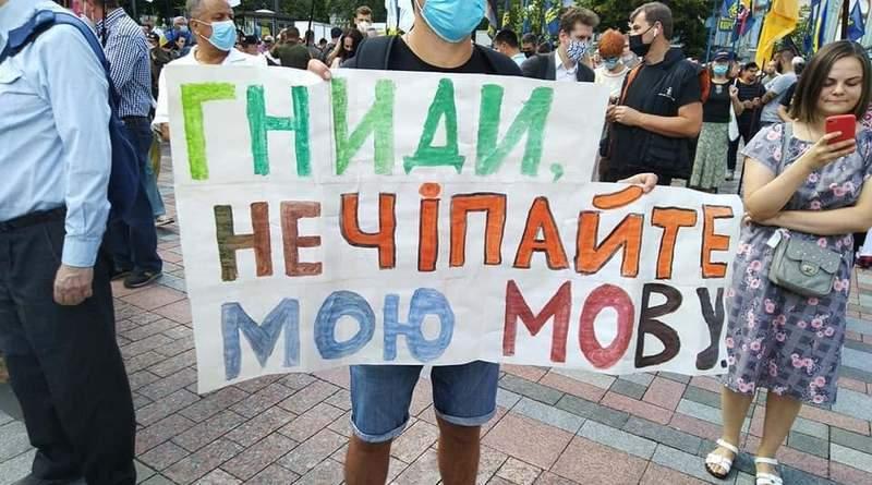 «Руки геть від Мови!» – біля Верховної Ради проходить акція на підтримку державної мови (фото, відео)