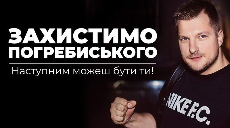 Не дамо Банковій піти стежкою диктатури!