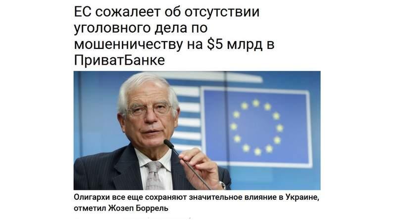 Нет вопросов к Боррелю, есть вопросы к гражданам Украины