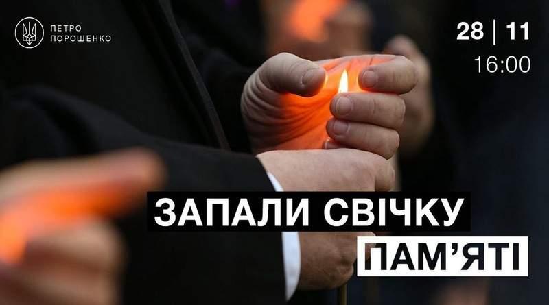 Петро Порошенко закликає вшанувати пам'ять українців, закатованих голодом у 1932-1933 роках