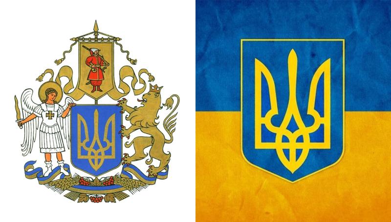 «…герба національного…»