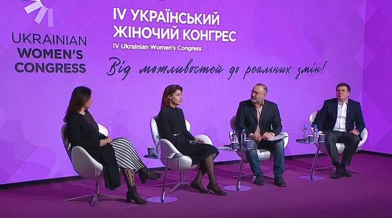 Марина Порошенко взяла участь у четвертому Українському жіночому конгресі (відео)