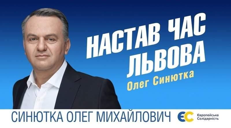 Львів'яни, прийдіть завтра та проголосуйте за Синютку, бо нам тут жити