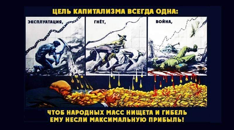 Страхи про «капіталістичне пекло»