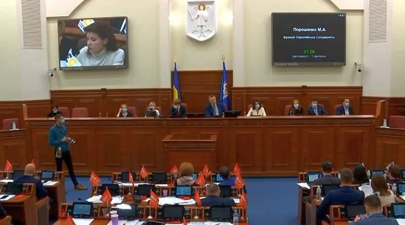 Фракція «ЄвроСолідарності» закликала Київраду не повторювати помилки центральної влади (відео)