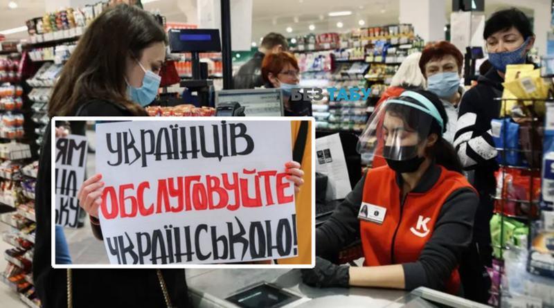З 16 січня 2021 року мовою обслуговування споживачів в Україні є державна мова! (інфографіка, відео)