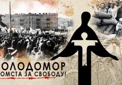 Донести світові правду про голод в Україні