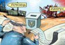 Про малороса і українця