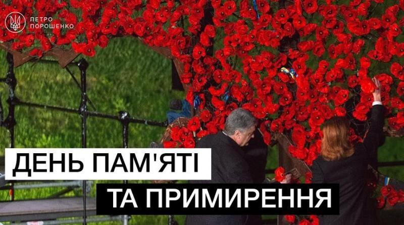 8 травня о 22:15 закликаємо прийти і вшанувати пам'ять жертв Другої світової війни