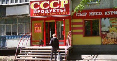 Чей адрес – Советский Союз?!
